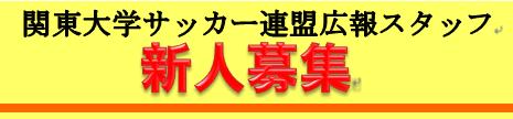 関東大学サッカー連盟広報スタッフ 新人募集