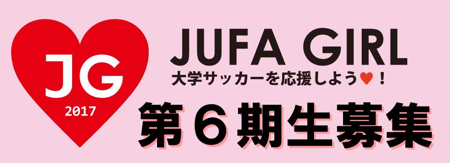 JUFA GIRL 第6期生 募集