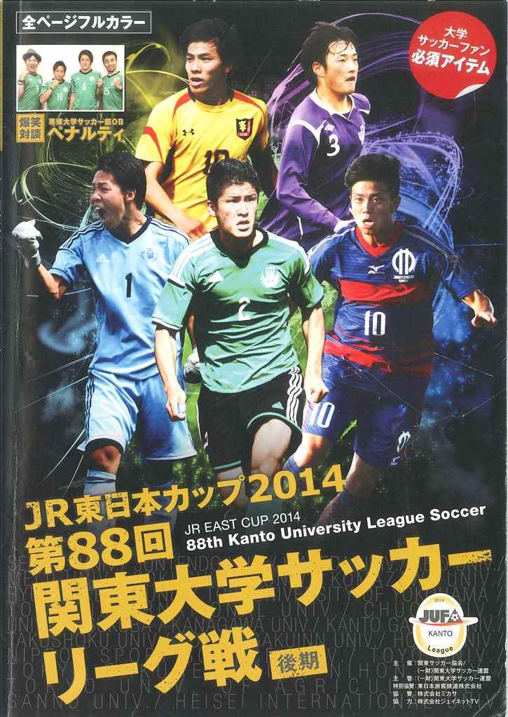 関東 大学 リーグ サッカー